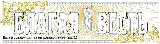 """Православная газета """"Благая весть"""""""